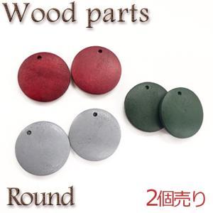 ウッドパーツ(NO.4ラウンド)約25mm 2個売り 全3色ウッドチャーム 木 ナチュラル 天然素材|partsworldjp