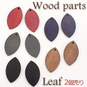ウッドパーツ(NO.5リーフ)約14mm 2個売り 全5色ウッドチャーム 木 ナチュラル 天然素材|partsworldjp