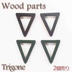 ウッドパーツ(NO.6 トリゴン)約30mm 2個売り 全2色ウッドチャーム 木 ナチュラル 天然素材|partsworldjp