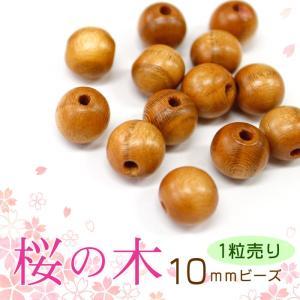 (数量限定)桜の木ビーズ 10mm (1粒売り) さくら 桜 ビーズ ウッドビーズ wood  1個 バラ売り|partsworldjp
