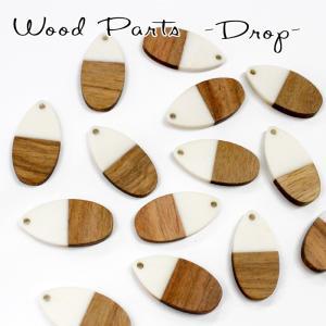 ウッドパーツ(NO.14 ドロップ)約30mm 1個売り ウッドチャーム 木 ナチュラル 天然素材 樹脂【ゆうパケット対象/メール便】|partsworldjp