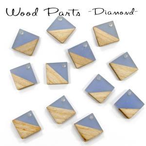 ウッドパーツ(NO.15 ダイヤ) 約16.5mm 1個売り ウッドチャーム 木 ナチュラル 天然素材 樹脂【ゆうパケット対象/メール便】|partsworldjp