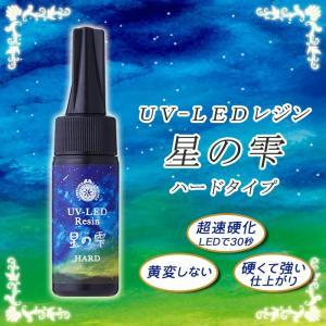 UV-LEDレジン液 (星の雫 ハードタイプ)/25g  1個(ゆうパケット対象/メール便) PADICO パジコ 日本製 JAPAN|partsworldjp