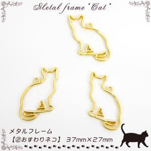 メタルフレーム (2.おすわりネコ)/(1個売り) レジン枠 猫 ネコ ねこ cat 童話 物語 粘土|partsworldjp