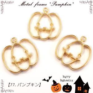 メタルフレーム 77.パンプキン 1個売り かぼちゃ 魔女 ハロウィン レジン枠 ミール皿 partsworldjp