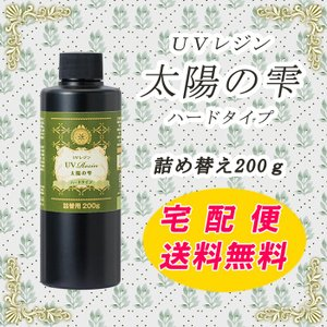UVレジン液 (詰替え200g)  (太陽の雫 ハードタイプ) 1個 (メール便対象外) PADICO パジコ 日本製 JAPAN (送料無料)  猫不可|partsworldjp