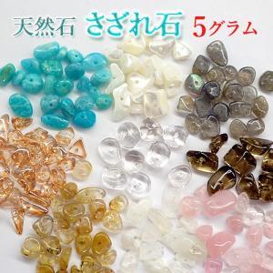 天然石 さざれ石 (穴あり)  (5g)  水晶 ディープローズクォーツ ラブラドライト|partsworldjp