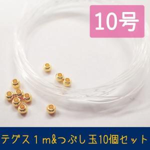 アクセサリー用テグス 10号 1m つぶし玉 セット ゴールド 金|partsworldjp