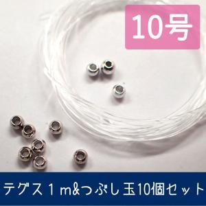 アクセサリー用テグス 10号 1m つぶし玉 セット シルバー 銀|partsworldjp