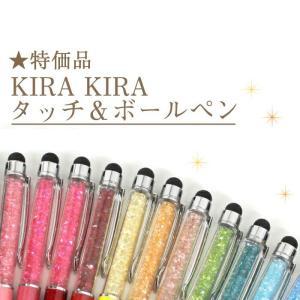 (特価品 サンドグレー) KIRAKIRA タッチ&ボールペン キラキラボールペン クリスタル クリスタル タッチペン スタイラスペン|partsworldjp