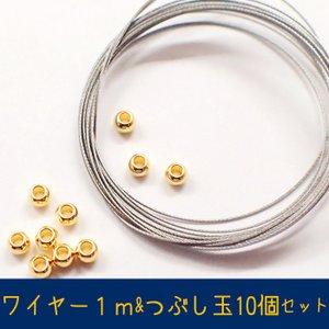 アクセサリー用ワイヤー 1m つぶし玉 セット ゴールド 金|partsworldjp