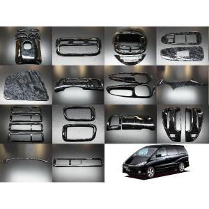 トヨタ エスティマ ACR/MCR30系40系 3Dウッドパネル 27Pブラックウッド インテリアパネル