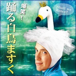 衣装 コスプレ ハロウィン パーティーグッズ かぶりもの 面白い 笑える 踊る白鳥ますく|party-honpo