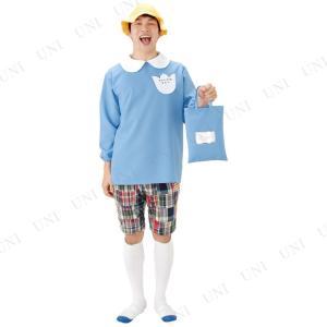 あすつく 幼稚園児 太郎くん (L) ハロウィン 仮装 衣装 コスプレ コスチューム 大人用 男性用 メンズ パーティーグッズ