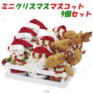 ミニクリスマスマスコット9個セット|party-honpo