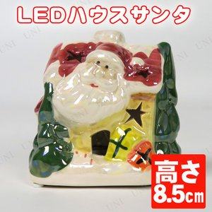 8cmLEDハウスサンタ|party-honpo