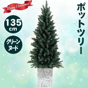 クリスマスツリー M.コンテナスリムツリー(135cm)|party-honpo