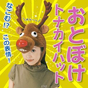 トナカイキャップ おとぼけ君(おとぼけトナカイハット) おもしろ 仮装 クリスマス コスプレ トナカイ 小物|party-honpo