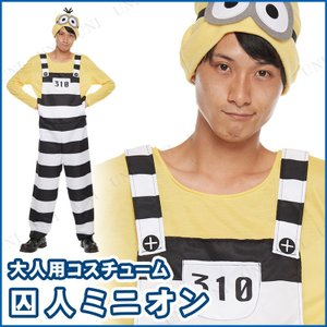 コスプレ 仮装 衣装 ハロウィン 余興 コスチューム 大人用 メンズ 男性用囚人ミニオン
