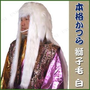 獅子毛 白 和風 白 時代劇 かつら パーティーグッズ コス...