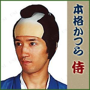 本格かつら 侍 ハロウィン 衣装 プチ仮装 変装グッズ コス...