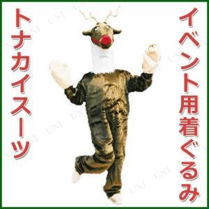 仮装 コスプレ ハロウィン 大人用 コスチューム メンズ 余興 着ぐるみスーツ トナカイ party-honpo