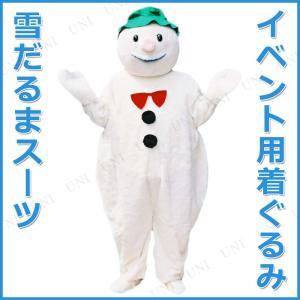 仮装 コスプレ ハロウィン 大人用 コスチューム メンズ 余興 着ぐるみスーツ 雪だるま party-honpo