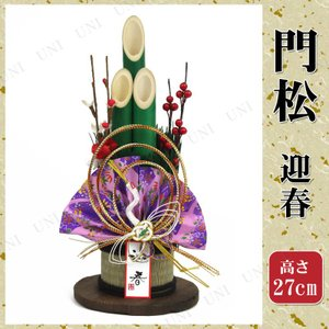 艶やかな紫の扇や紅白の梅をあしらった華やかな松飾り(門松)です。玄関先や床の間に飾りやすいコンパクト...