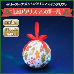クリスマス ツリー オーナメント LEDクリスマスボール80mm ツリー パーティーグッズ 飾り オーナメント|party-honpo