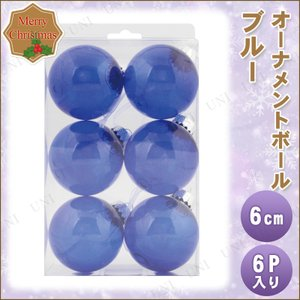 クリスマス ツリー オーナメント PETボール ブルー 60mm 6個入|party-honpo