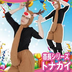トナカイ コスプレ Patymo 首長シリーズ トナカイ 仮装 クリスマス 動物 アニマル|party-honpo