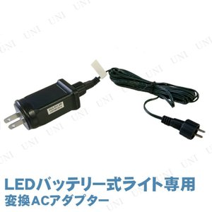 LEDバッテリー式ライト専用 変換ACアダプター パーティーグッズ 飾り クリスマスパーティー 雑貨 装飾 電飾|party-honpo