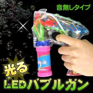 Patymo 光る LEDバブルガン(電動シャボン玉ピストル/音無し)|party-honpo