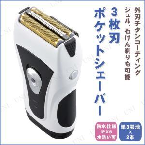 取寄品  3枚刃ポケットシェーバー HB-SB31AK 家電...