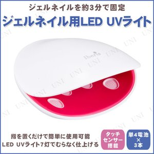 取寄品  ジェルネイル用LED UVライト HBN-UVK1...