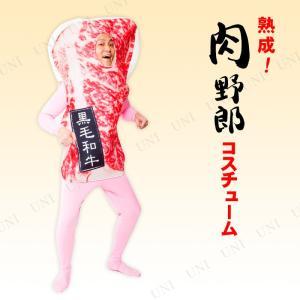 仮装 衣装 コスプレ ハロウィン 大人用 メンズ 面白い ネタ 熟成肉野郎コスチューム|party-honpo