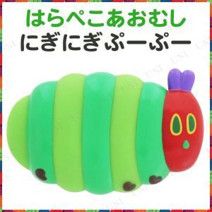 世界中で愛され続けている人気絵本「はらぺこあおむし」の、音の出るおもちゃです。太っちょ青虫を押すとと...