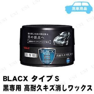 リンレイ BLACX TYPE:S 黒専用 高耐久キズ消しWAX W-28|party-honpo