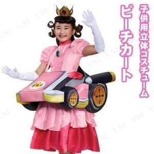 コスプレ 仮装 衣装 ハロウィン キッズ アニメ ピーチカート立体コスチューム 子ども用