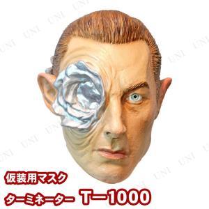 映画「ターミネーター2」より、T-1000のマスクです。片目から液体金属が溶け出す様子をリアルに再現...