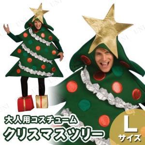 仮装 衣装 コスプレ メンズ 大人用 女性用 レディース クリスマスツリーコスチューム L party-honpo