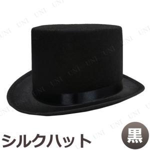 コスプレ 仮装 衣装 ハロウィン パーティーグッズ かぶりもの Uniton シルクハット 黒|party-honpo