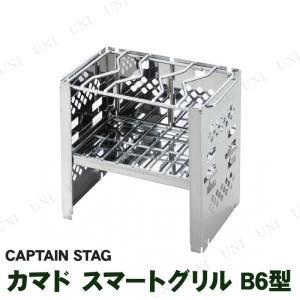CAPTAIN STAG(キャプテンスタッグ) カマド スマートグリル B6型 UG-43