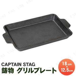 CAPTAIN STAG(キャプテンスタッグ) 鋳物 グリルプレート B6 UG-1554|party-honpo