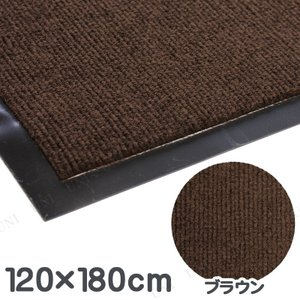 Funderful 業務用玄関マット(屋内用) 120×180cm ブラウン|party-honpo
