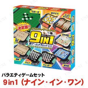 9つのゲームが1セットになったボードゲームの決定版!これ1つでリバーシ、帽子とりゲーム、バックギャモ...