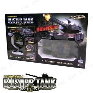 BB弾発射機能付き RCバスタータンク おもちゃ 玩具 オモチャ ラジコン ミリタリー