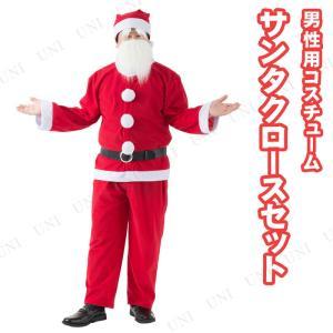 サンタ コスプレ 仮装 衣装 クリスマス コスチューム サンタクロースセット メンズ|party-honpo
