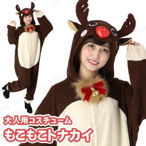 トナカイ コスプレ もこもこトナカイ 仮装 クリスマス アニマル 動物 大人用 女性用|party-honpo