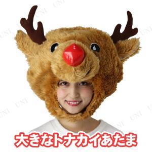クリスマス コスプレ 変装グッズ 仮装 小物 帽子 ハット 笑える 大きなトナカイあたま party-honpo